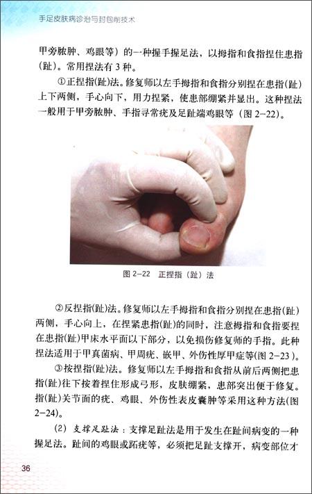皮肤病与性病学\/手足皮肤病诊治与封包削技术