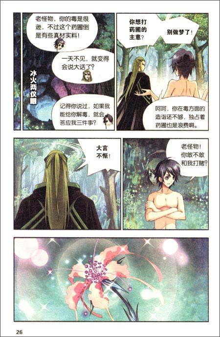 知音漫客丛书 奇幻穿越系列 斗罗大陆13 风炫动画