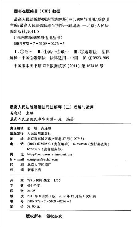 司法解释理解与适用丛书:最高人民法院婚姻法司法解释理解与适用