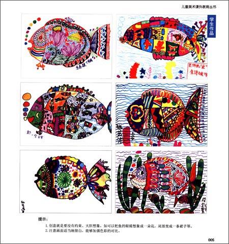 回至 儿童美术课外教育丛书新美术教室:彩笔线描(美术培训班少年宫