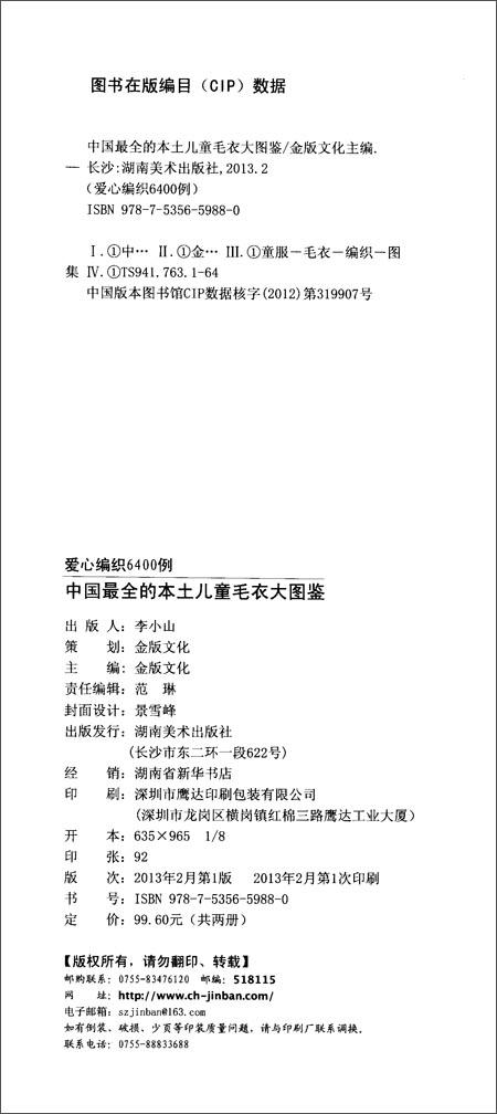 爱心编织6400例:中国最全的本土儿童毛衣大图鉴