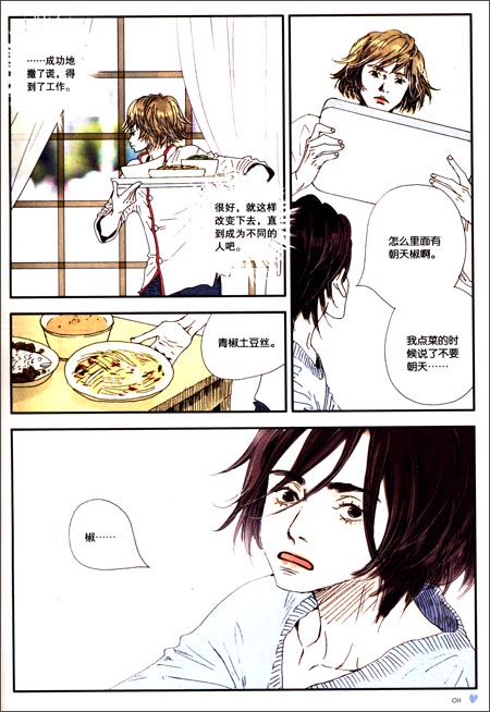 一万种恋爱2