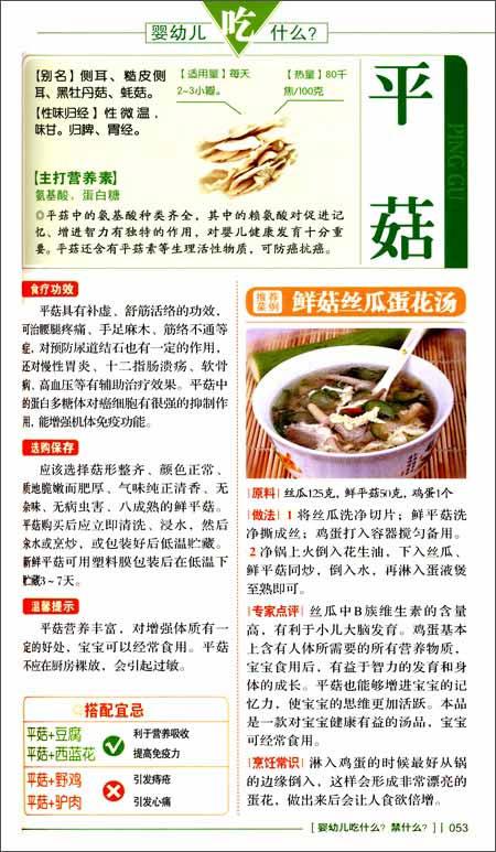 大众食疗•美味成长食谱:婴幼儿吃什么?禁什么?