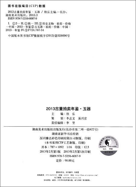 2013古董拍卖年鉴:玉器