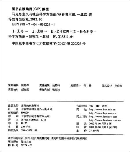 硕士研究生思想政治理论课教材•教育部马克思主义理论研究和建设工程重点教材配套用书:马克思主义与社会科学方法论