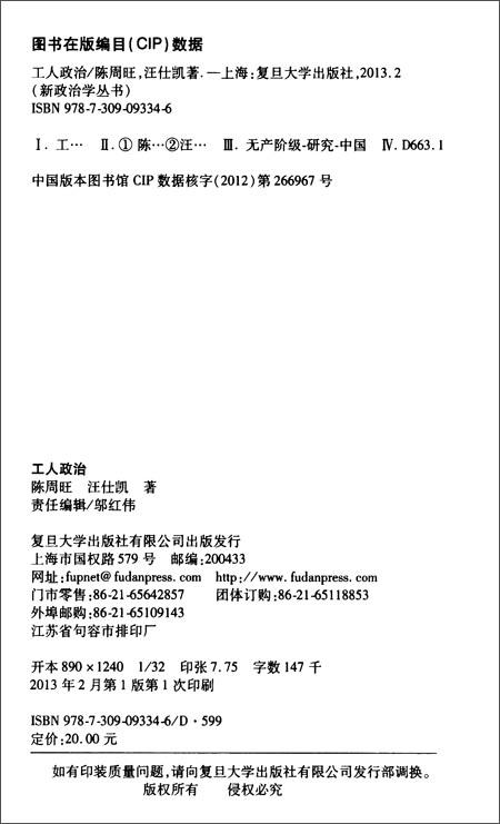 新政治学丛书:工人政治