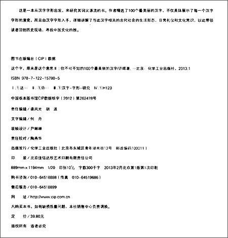 这个字,原来是这个意思2:你不可不知的100个最美丽的汉字