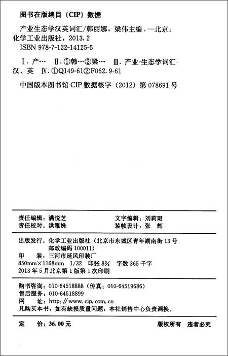 产业生态学汉英词汇