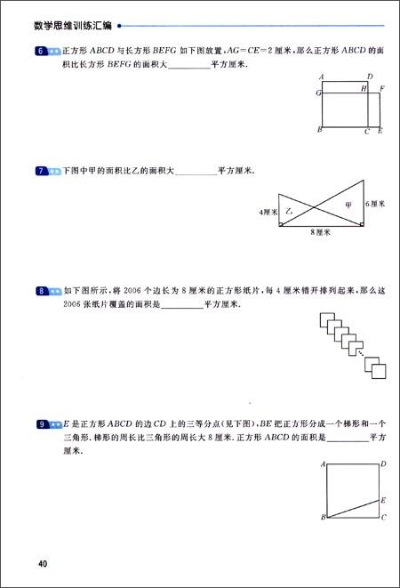 数学思维训练汇编:小学奥数4年级