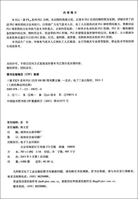 工控经典应用实例:三菱FX2N系列PLC应用100例