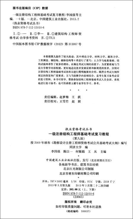 执业资格考试丛书:1级注册结构工程师基础考试复习教程