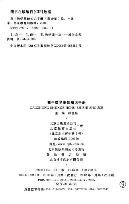 金星教育•基础知识手册:高中数学基础知识手册