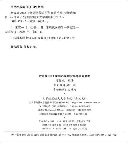 贺银成2013考研西医综合历年真题精析