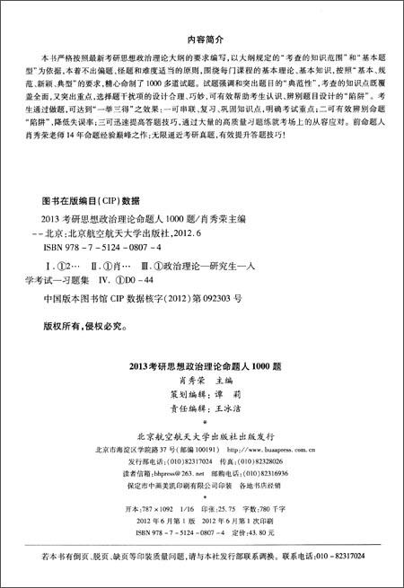 肖秀荣2013考研书系:考研思想政治理论命题人1000题