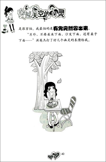 阳光姐姐小书房:穿越天空的心灵