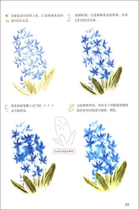 《幸福手绘3:水溶性色铅笔的四季花语》