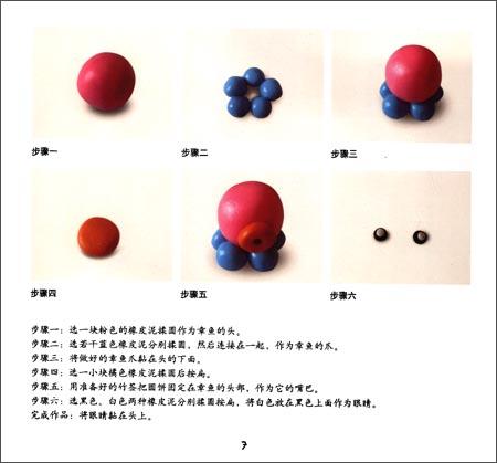 版权页:  插图:  步骤一:选一块红色橡皮泥揉成圆形.