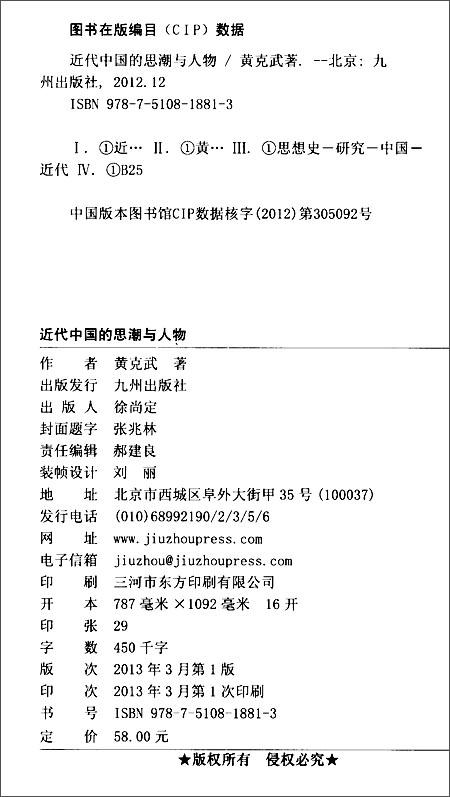 中研院学人文库:近代中国的思潮与人物