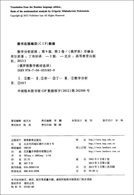 俄罗斯数学教学选译:数学分析原理