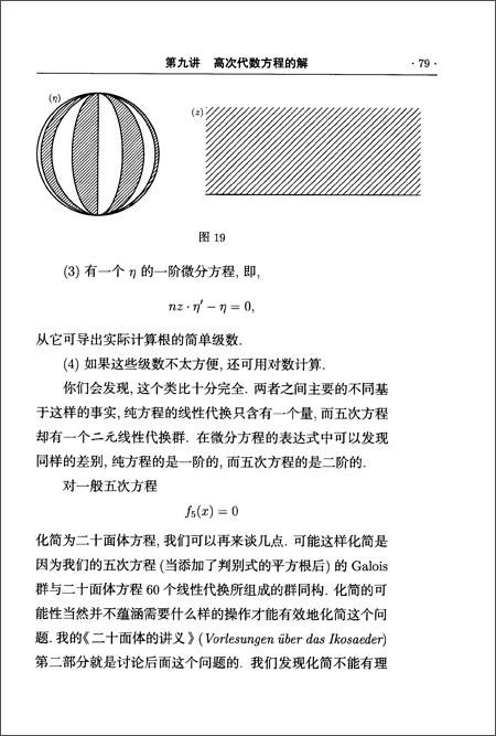 数学概览:Klein数学讲座