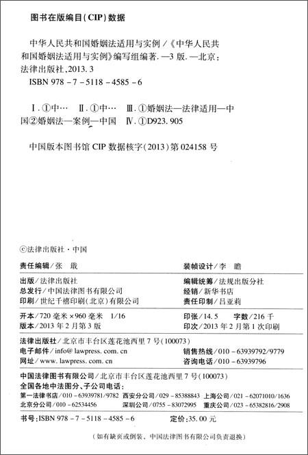 """""""适用与实例""""系列:中华人民共和国婚姻法适用与实例"""