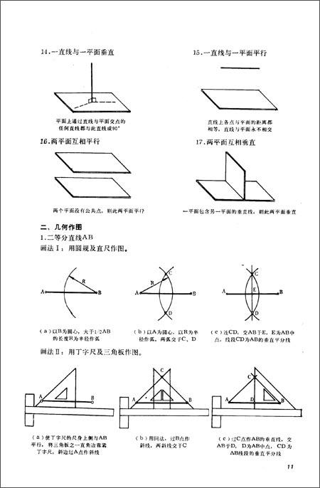 建筑钢筋工图纸学习