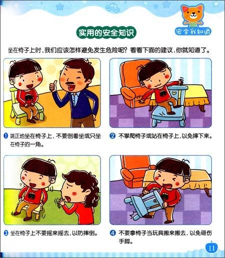好宝宝健康成长系列:安全知识