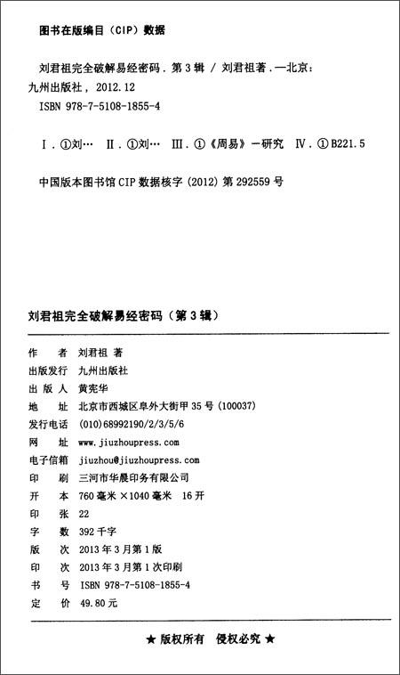 易经解码与应用丛书:刘君祖完全破解易经密码