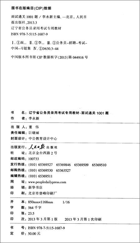 中公教育•辽宁省公务员录用考试专用教材:面试通关1001题