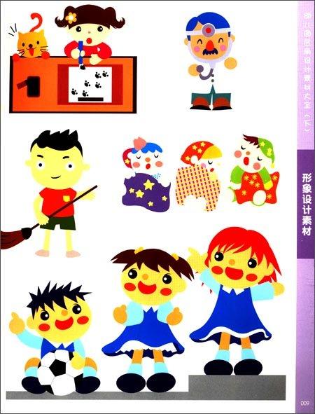 幼儿园区角设计简笔画内容图片展示