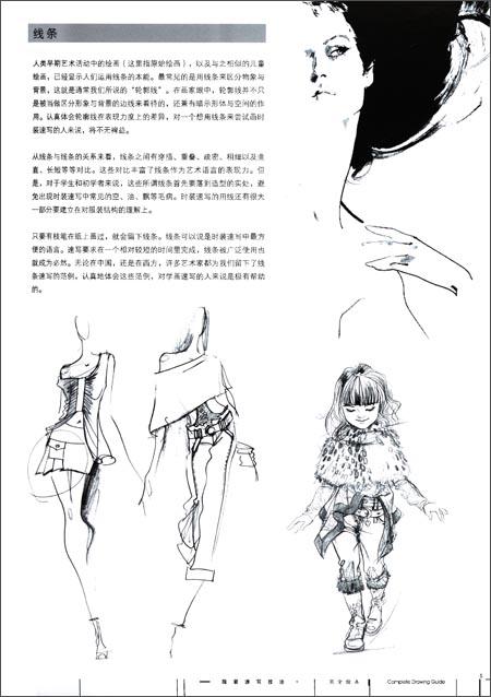 完全绘本:服装速写技法