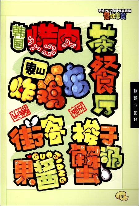 回至 泰山手绘pop实战系列手绘pop海报分类精编:餐饮美食 (平装)