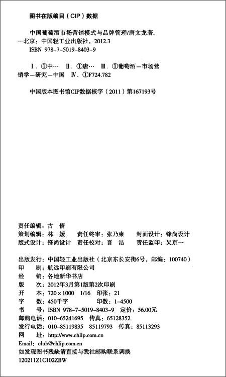 中国葡萄酒市场营销模式与品牌管理
