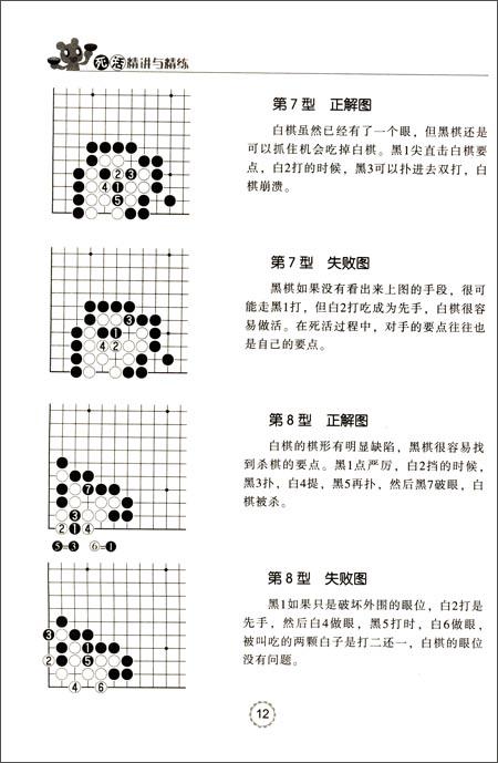 围棋基础训练丛书•死活精讲与精练:高级篇