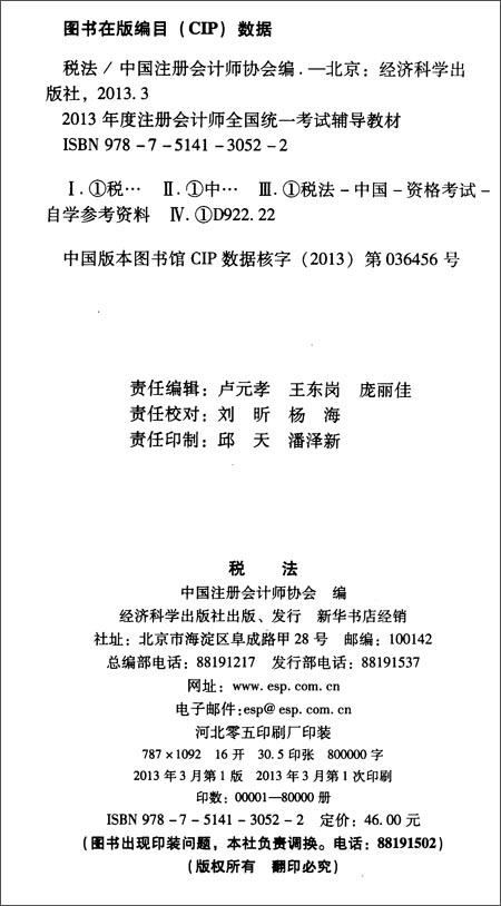 注册会计师全国统一考试辅导教材:税法