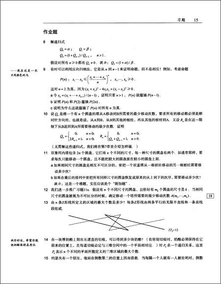 图灵计算机科学丛书•具体数学:计算机科学基础