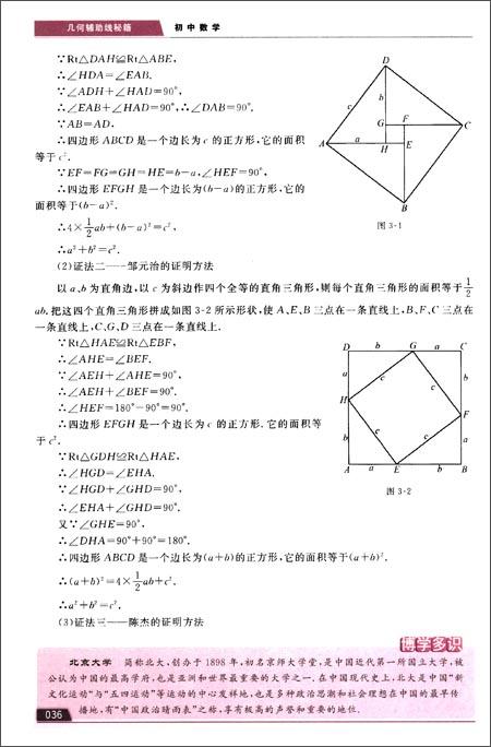 几何辅助线秘籍:初中数学