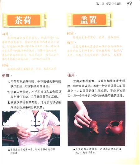 鉴赏轻图典:中国茶、茶具、茶艺