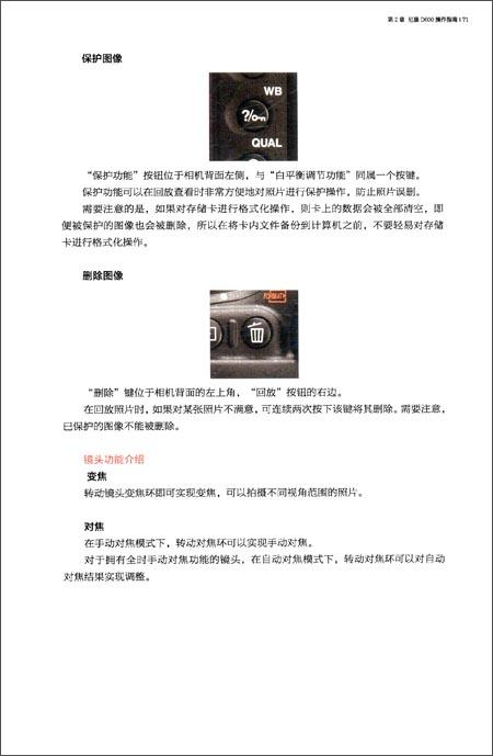 《尼康D600摄影指南》 - 阎红卫 - 阎红卫经赢之道策划产业联盟