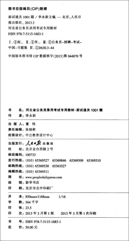中公教育•河北省公务员录用考试专用教材:面试通关1001题
