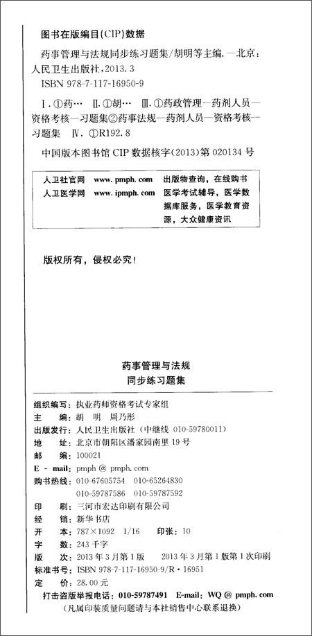 国家执业药师资格考试应试指南:药事管理与法规同步练习题集