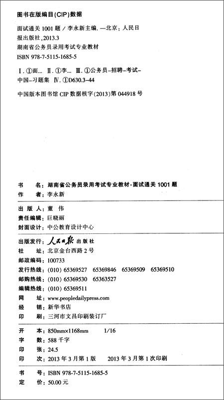 中公教育•湖南省公务员录用考试专业教材:面试通关1001题