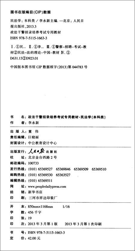 中公教育•政法干警招录培养考试专用教材:民法学
