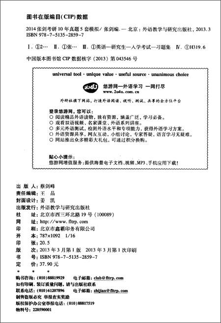 苹果英语:张剑考研10年真题5套模拟