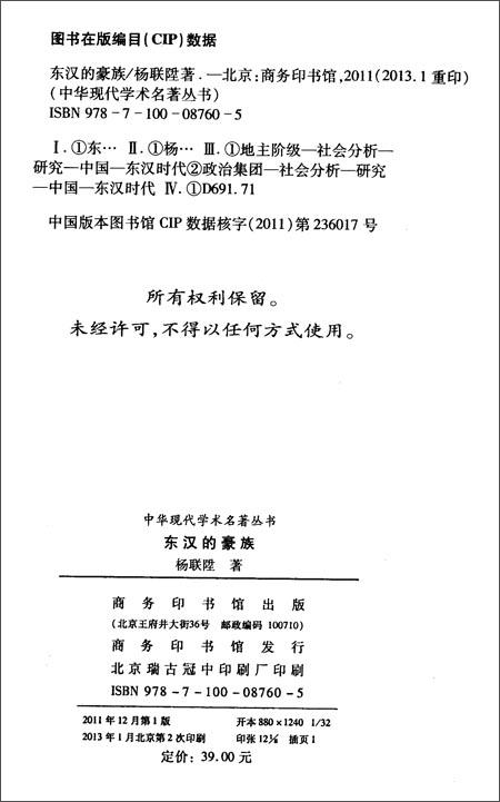 中华现代学术名著丛书:东汉的豪族