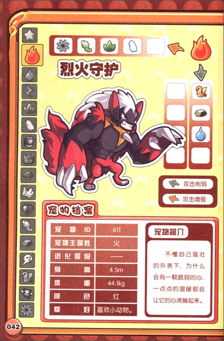 洛克王国:宠物大图鉴5
