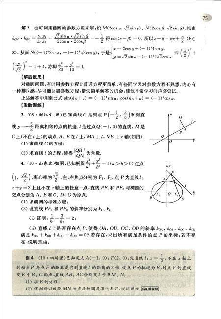 2013挑战高考数学压轴题