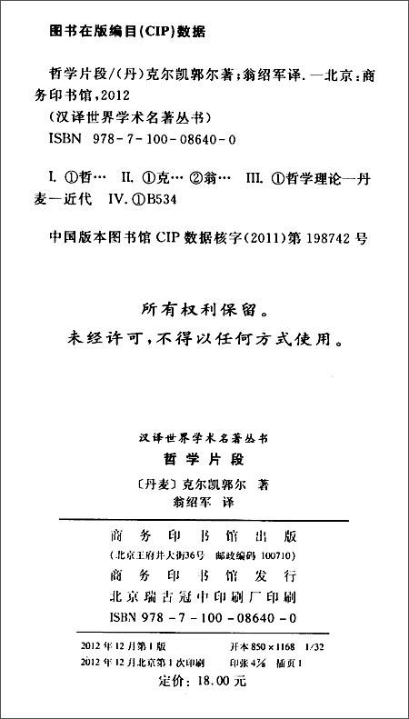 汉译世界学术名著丛书:哲学片段