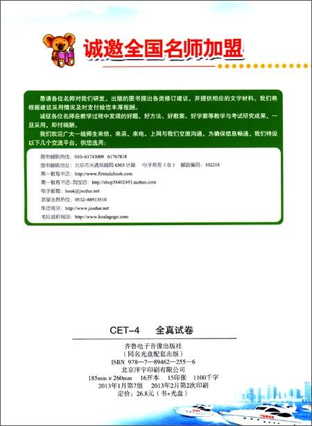 考拉进阶•大学英语4级考试全真试卷