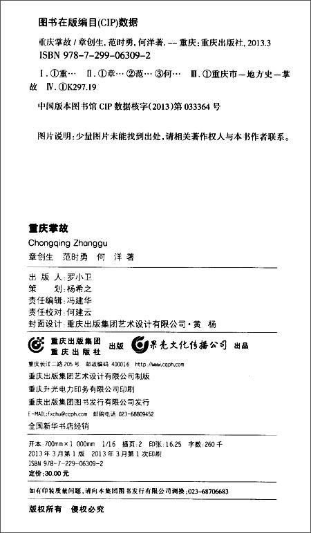 中国名城掌故丛书:重庆掌故